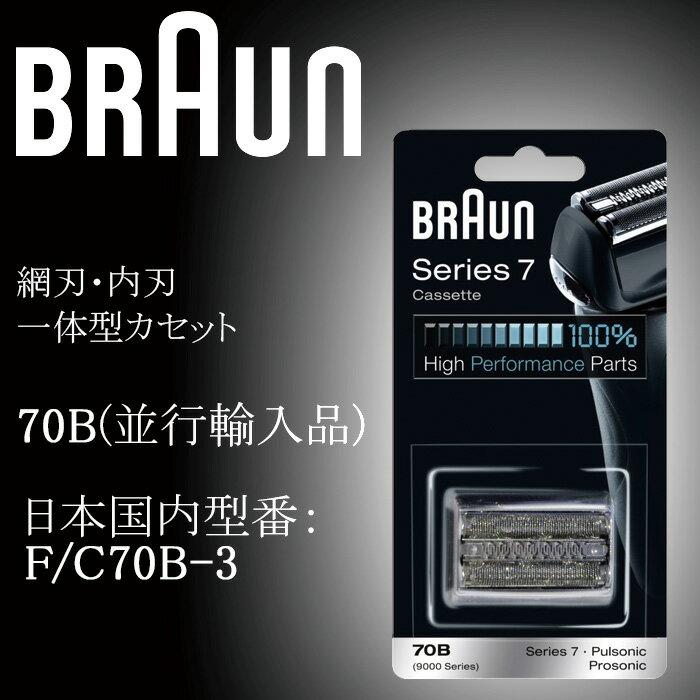 8048【並行輸入品】ブラウン シリーズ7/プロソニック対応 網刃・内刃一体型カセット 替刃 70B ブラック (日本国内型番:F/C70B-3)BRAUN