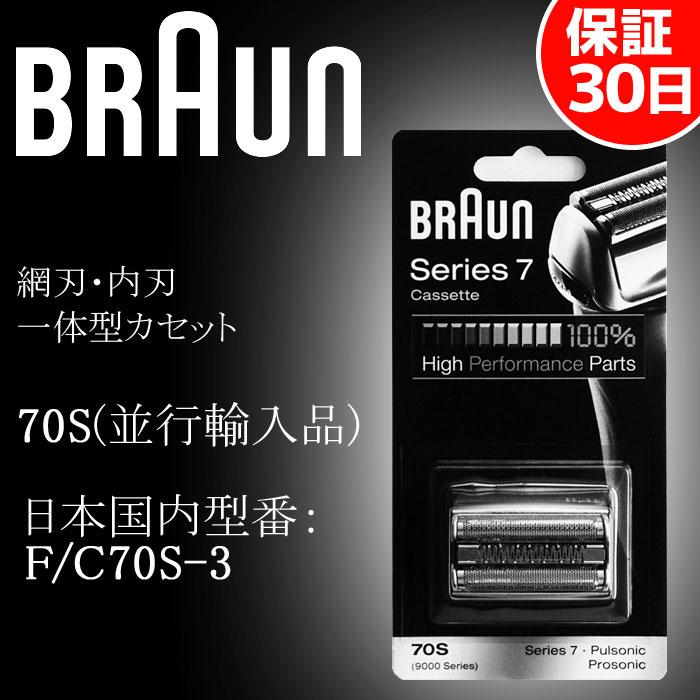 4769【並行輸入品】ブラウン シリーズ7/プロソニック対応 網刃・内刃一体型カセット 替刃 70S シルバー(日本国内型番:F/C70S-3)BRAUN