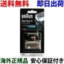 ブラウンBRAUN 51S 替刃【送料無料 即日出荷 保証付】シリーズ5/8000シリーズ対応 網刃・内刃一体型カセット(日本国内…