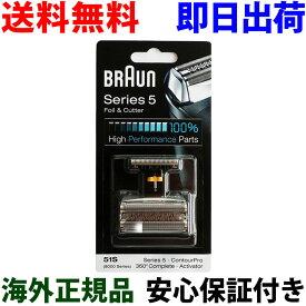 ブラウンBRAUN 51S 替刃【送料無料 即日出荷 保証付】シリーズ5/8000シリーズ対応 網刃・内刃一体型カセット(日本国内型番:F/C51S-4)BRAUN(海外正規版)電動シェーバー 剃刀 髭 カミソリ 除毛 8034-M