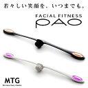 4198【送料無料】MTG フェイシャルフィットネス PAO(パオ)FF-P01858F 白/黒 フェイス マッサージ 笑顔 表情 美容 トレーニング