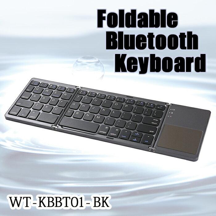 4993 WT-KBBT01-BK Winten [タッチパッド搭載] 折りたたみ式 Bluetooth キーボード ブラック Android Windows iOS iPhone iPad Mac対応 ワイヤレス コンパクト 日本語説明書付 軽量 薄型