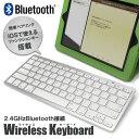 4076【宅配便 送料無料!】Libra Bluetooth キーボード LBR-BTK1 スリム
