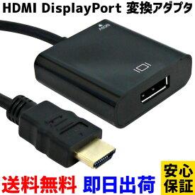 HDMI DisplayPort 変換アダプター【送料無料 即日出荷 安心保証】Winten WT-CHD02-BK 3840x2160 4K 対応 アダプタ 変換 パソコン ノートパソコン モニター ディスプレイ プロジェクター 映像コネクタ 映像ケーブル 5012