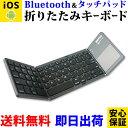 Bluetooth キーボード タッチパッド 折りたたみ【送料無料 即日出荷 1年保証】WT-KBBT01-BK ワイヤレス 無線 ブルート…