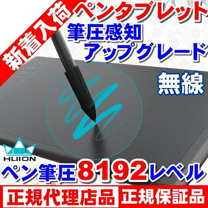 5051 HUION Q11K ペンタブレット 無線 筆圧感知8192レベル 作業領域11インチ 読取速度220PPS タッチ解像度5080LPI fuion フイオン
