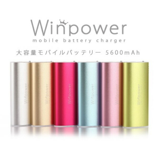 3450【メール便 送料無料】モバイルバッテリー 5600mAh Winten WT-P56A 大容量 iPhone Androidスマートフォン対応