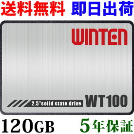 SSD 120GB【送料無料 即日出荷 3年保証】安心のWintenブランド WT100-SSD-120GB SATA3 6Gbps 3D NANDフラッシュ搭載 エラー訂正機能 省電力 衝撃に強い 内蔵型SSD 5584