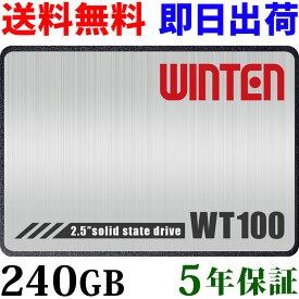 SSD 240GB【送料無料 即日出荷 3年保証】安心のWintenブランド WT100-SSD-240GB SATA3 6Gbps 3D NANDフラッシュ搭載 エラー訂正機能 省電力 衝撃に強い 内蔵型SSD 5585