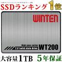 SSD 大容量 1TB【5年保証 即日出荷 送料無料 スペーサー付】WT200-SSD-1TB SATA3 6Gbps 3D NANDフラッシュ搭載 デスク…
