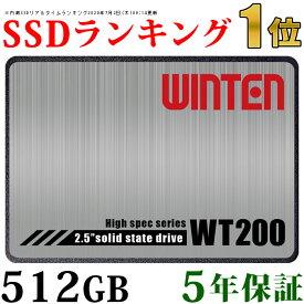 SSD 512GB【送料無料 即日出荷 3年保証】安心のWintenブランド WT200-SSD-512GB SATA3 6Gbps 3D NANDフラッシュ搭載 エラー訂正機能 省電力 衝撃に強い 内蔵型SSD 500GB を超える容量! 5590