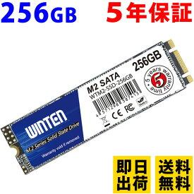 SSD M.2 256GB【5年保証 即日出荷 送料無料】WTM2-SSD-256GB M.2 2280 SATA 3D NANDフラッシュ搭載 日本語パッケージ 説明書 保証書付き エラー訂正機能 省電力 衝撃に強い 内蔵型SSD 6083
