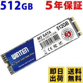SSD M.2 512GB【5年保証 即日出荷 送料無料】WTM2-SSD-512GB M.2 2280 SATA 3D NANDフラッシュ搭載 日本語パッケージ 説明書 保証書付き エラー訂正機能 省電力 衝撃に強い 内蔵型SSD 6084