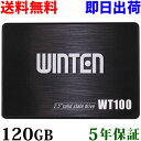 SSD 120GB【5年保証 即日出荷 送料無料 スペーサー付】WT100-SSD-120GB SATA3 6Gbps 3D NANDフラッシュ搭載 デスクト…