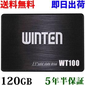 SSD 120GB【5年保証 即日出荷 送料無料 スペーサー付】WT100-SSD-120GB SATA3 6Gbps 3D NANDフラッシュ搭載 デスクトップパソコン、ノートパソコンにも使える2.5インチ エラー訂正機能 省電力 衝撃に強い 2.5inch 内蔵型SSD 5584
