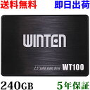 SSD 240GB【5年保証 即日出荷 送料無料 スペーサー付】WT100-SSD-240GB SATA3 6Gbps 3D NANDフラッシュ搭載 デスクト…