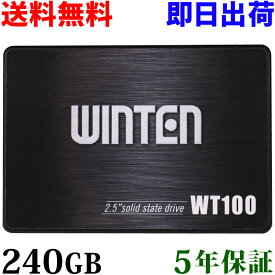 SSD 240GB【5年保証 即日出荷 送料無料 スペーサー付】WT100-SSD-240GB SATA3 6Gbps 3D NANDフラッシュ搭載 デスクトップパソコン、ノートパソコンにも使える2.5インチ エラー訂正機能 省電力 衝撃に強い 2.5inch 内蔵型SSD 5585