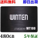 SSD 480GB【5年保証 即日出荷 送料無料 スペーサー付】WT100-SSD-480GB SATA3 6Gbps 3D NANDフラッシュ搭載 デスクト…