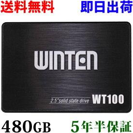 SSD 480GB【5年保証 即日出荷 送料無料 スペーサー付】WT100-SSD-480GB SATA3 6Gbps 3D NANDフラッシュ搭載 デスクトップパソコン、ノートパソコン、PS4にも使える2.5インチ エラー訂正機能 省電力 衝撃に強い 2.5inch 内蔵型SSD 500GB に近い容量!5586
