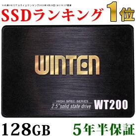 SSD 128GB【5年保証 即日出荷 送料無料 スペーサー付】WT200-SSD-128GB SATA3 6Gbps 3D NANDフラッシュ搭載 デスクトップパソコン、ノートパソコンにも使える2.5インチ エラー訂正機能 省電力 衝撃に強い 2.5inch 内蔵型SSD 5588