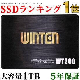 SSD 大容量 1TB【5年保証 即日出荷 送料無料 スペーサー付】WT200-SSD-1TB SATA3 6Gbps 3D NANDフラッシュ搭載 デスクトップパソコン、ノートパソコン、PS4にも使える2.5インチ エラー訂正機能 省電力 衝撃に強い 2.5inch 内蔵型SSD 5591