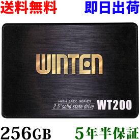 SSD 256GB【5年保証 即日出荷 送料無料 スペーサー付】WT200-SSD-256GB SATA3 6Gbps 3D NANDフラッシュ搭載 デスクトップパソコン、ノートパソコン、PS4にも使える2.5インチ エラー訂正機能 省電力 衝撃に強い 2.5inch 内蔵型SSD 5589