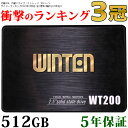 SSD 512GB【5年保証 即日出荷 送料無料 スペーサー付】WT200-SSD-512GB SATA3 6Gbps 3D NANDフラッシュ搭載 デスクト…