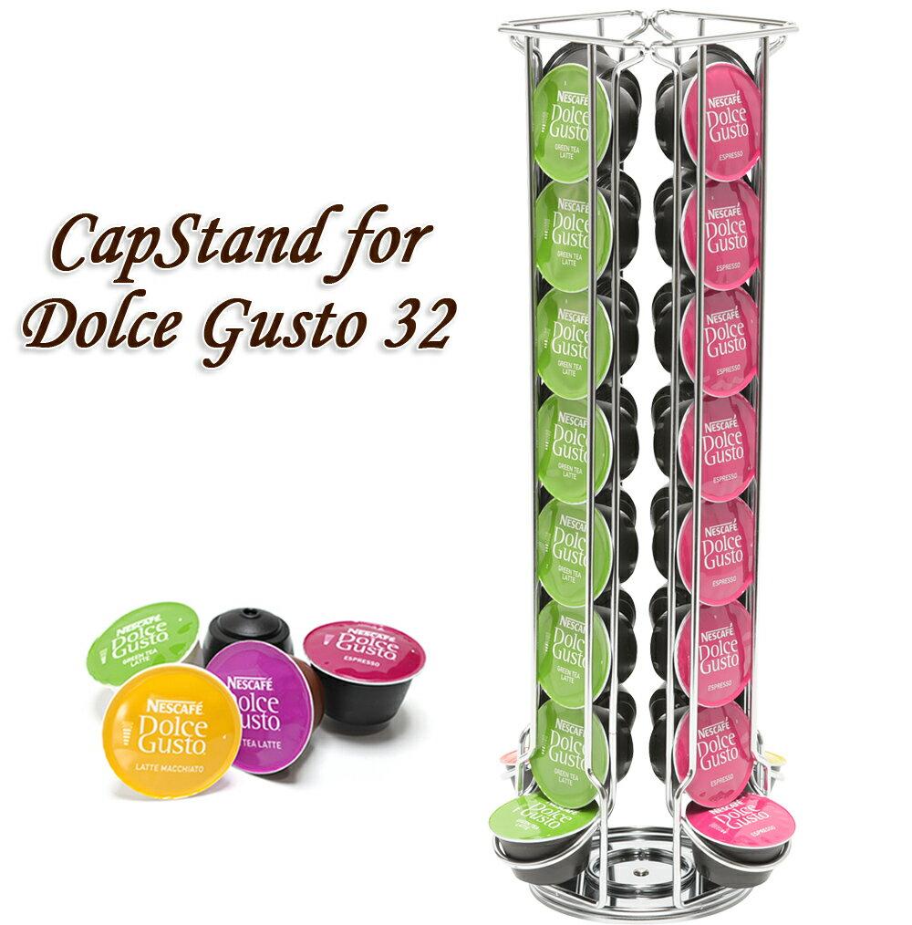 ドルチェグスト用カプセルホルダー Wincle CapSrand カプセル最大32個収納 回転タイプ コーヒーカプセルホルダー