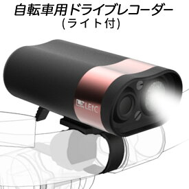 自転車用 ドライブレコーダー ライト一体型 1080フルHD 対応 WiFi接続 スマホで操作可能 BatEye
