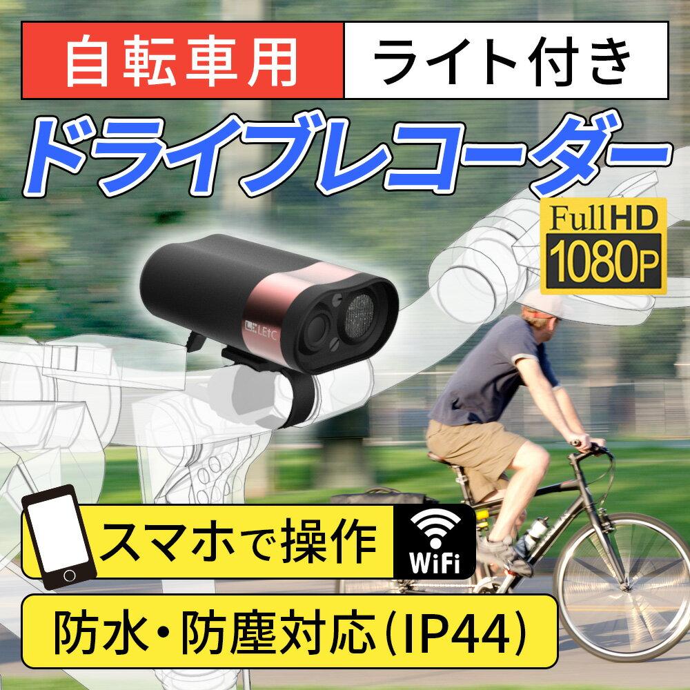 自転車 用 ドライブレコーダー ライト一体型 1080フルHD 対応 WiFi接続 スマホで操作可能 BatEye