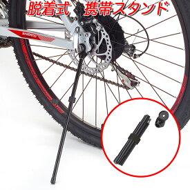 簡単脱着 スタイリッシュ / コンパクト な携帯用 自転車 スタンド U-LIX KickStand アップスタンド(ブラック)