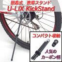 簡単脱着 スタイリッシュ / コンパクト な携帯用 自転車 スタンド U-LIX KickStand アップスタンド(カーボン調)