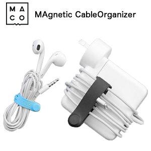 磁石付きシリコンバンド ケーブルオーガナイザー MACOセット細めから太めのケーブル対応