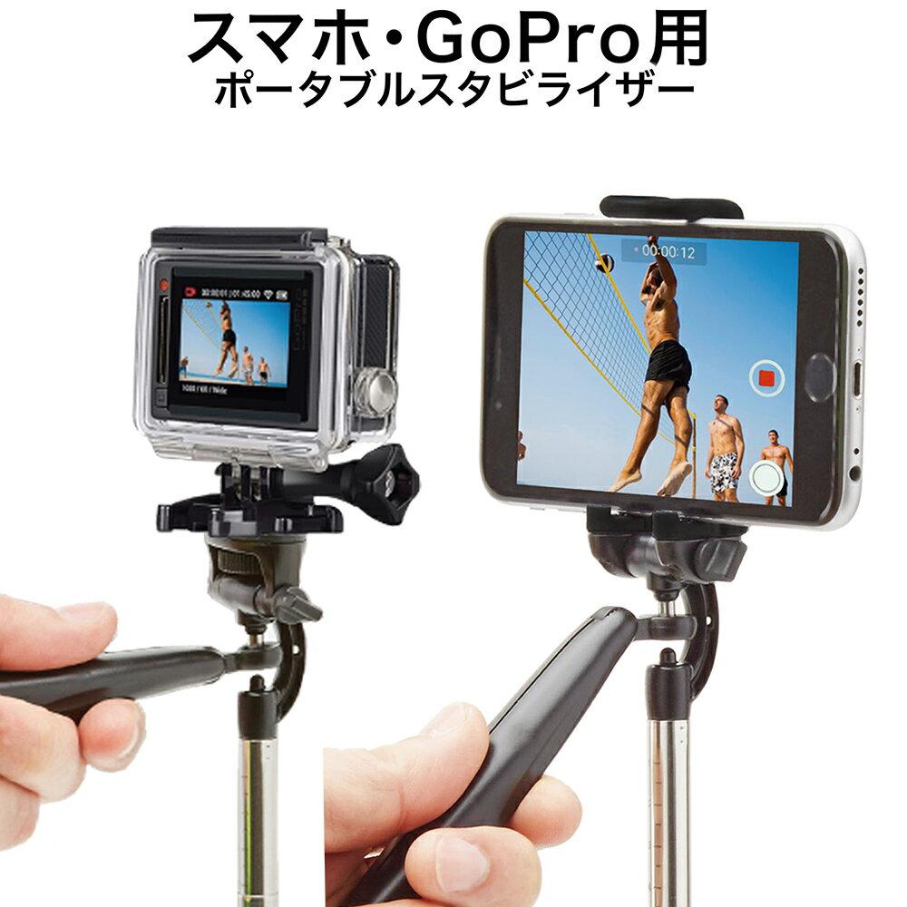 スマートフォン・GoPro用 コンパクト・カメラスタビライザー【スムービー】日本語説明書付 (SmooviePLUS)