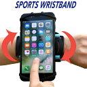 VUP+ スマホ 用 スポーツ アームバンド リスト 装着 軽量 使いやすい回転構造 iPhone / Xperia など各種 スマホ 対応(…