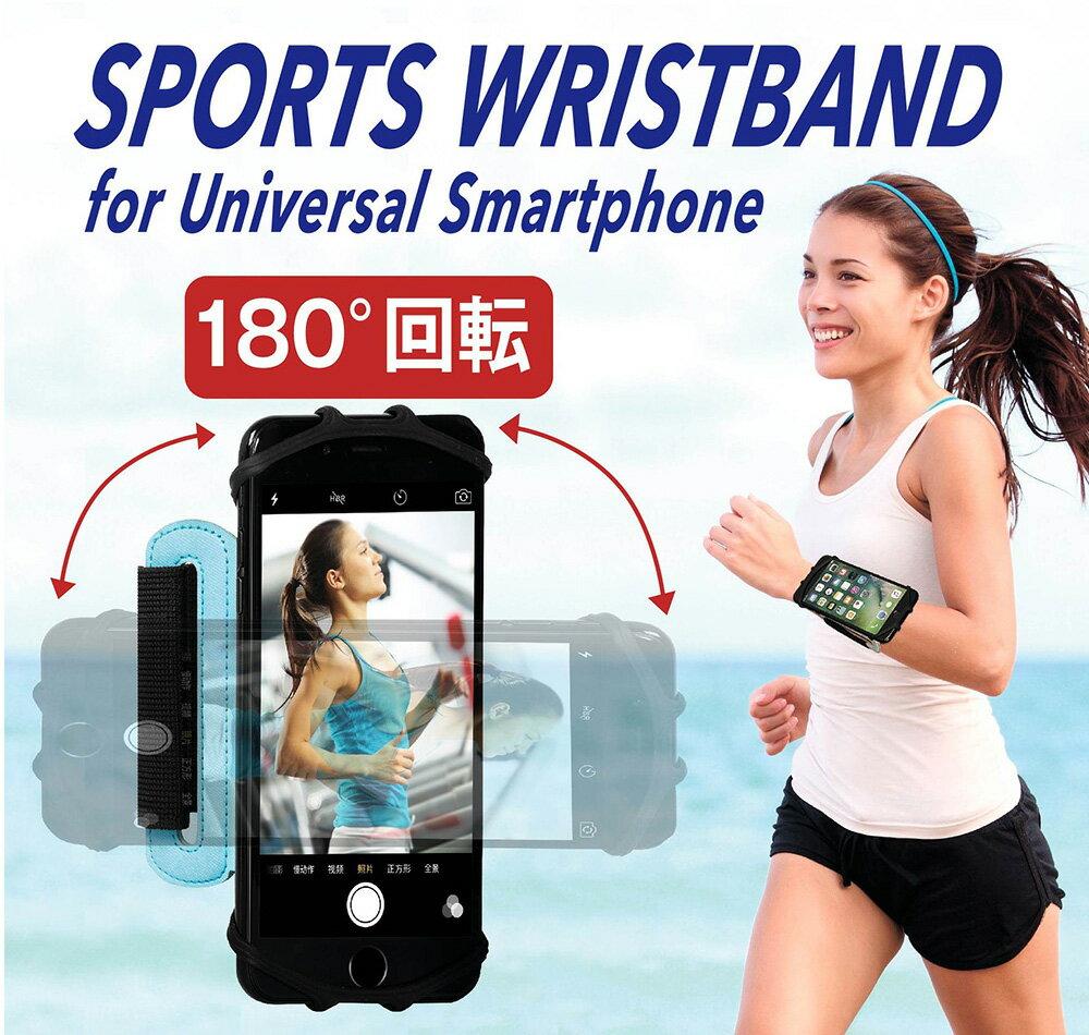 VUP+ スマホ 用 スポーツ アームバンド リスト 装着 軽量 使いやすい回転構造 iPhone / Xperia など各種 スマホ 対応(4 - 5.5インチ)
