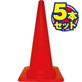 キタムラ産業 カラーコーンH700mm S-700 赤 (5本入)