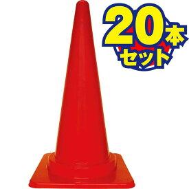 キタムラ産業 カラーコーンH700mm S-700 赤 (20本入)