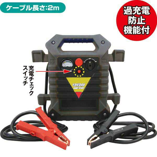 【送料無料】パワーブースター12/24V【ジャンプスターター バッテリスターター クイックスターター 12V 24V バッテリーあがり 緊急 】