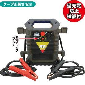 パワーブースター12/24【ジャンプスターター バッテリスターター クイックスターター 12V 24V バッテリーあがり 緊急 】