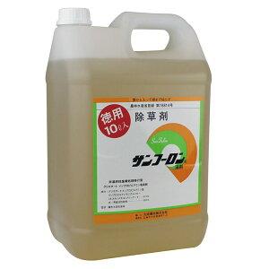 サンフーロン 除草剤 10L