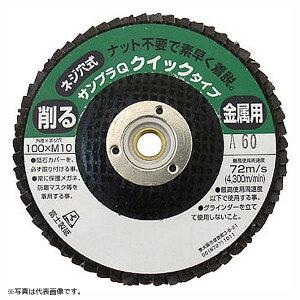 富士製砥 サンプラQ(ワンタッチタイプ)100×M10A♯100
