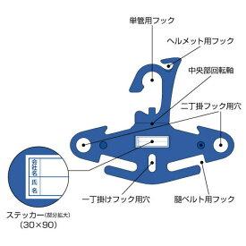 【つくし工房】フルハーネス安全帯用ハンガーイーグル 3229