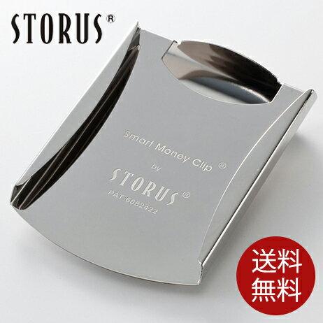 STORUS ストラス スマートマネークリップ メンズ シルバー【名入れ可能【有料】】