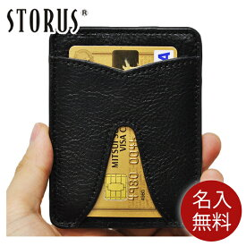 STORUS ストラス 本革レザースマートマネークリップ メンズ 日本限定商品ミニ財布【名入れギフト無料】