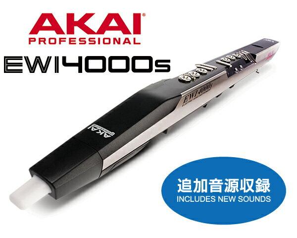 【新製品】【追加音源収録版】AKAI Professional アカイ EWI4000s 【送料無料】