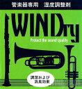 日本娯楽 WINDry(ウィンドライ)