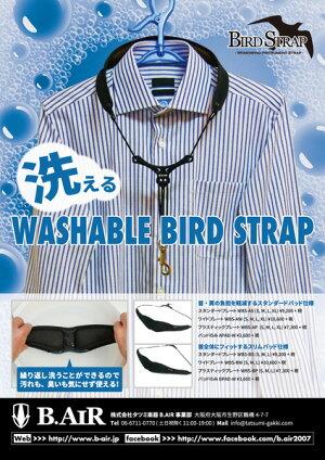 【新製品】サックス用ストラップBIRDSTRAP(バードストラップ)スタンダードウォッシャブル