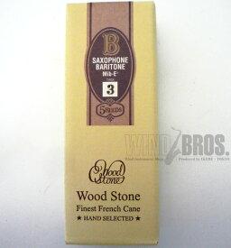 バリトンサックス用リード ウッドストーン・リード ( Wood Stone Reed)