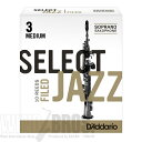ソプラノサックス用リード リコ(RICO) ジャズセレクト(Jazz Select)ファイルドカット